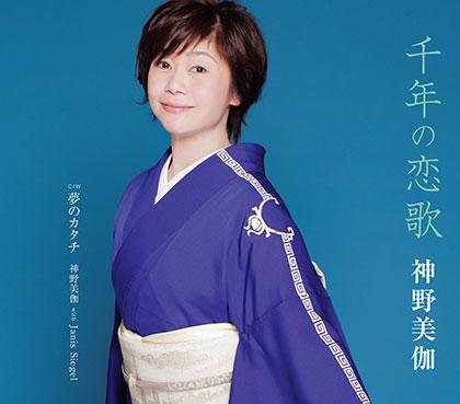 神野「千年の恋歌」KICM-30828