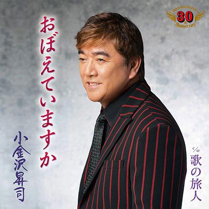 小金沢「おぼえていますか」KICM-30830