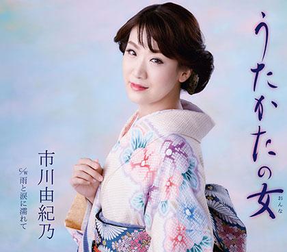 市川由紀乃「うたかたの女」KICM30832
