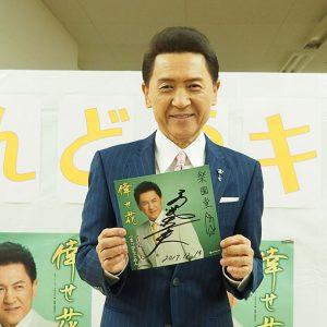 千葉一夫 倖せ花 直筆サイン色紙 2017年12月14日