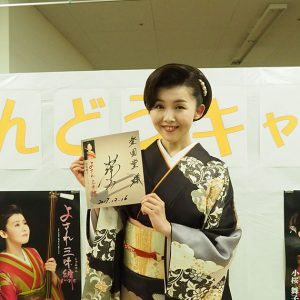 小桜舞子 よされ三味線 直筆サイン色紙 2017年12月16日
