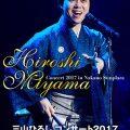 三山ひろし 三山ひろし コンサート2017 in 中野サンプラザ crbn60