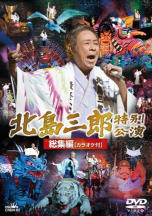 北島三郎特別公演総集編 カラオケ付 crbn62