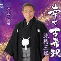 北島三郎 幸せ古希祝/みちのく旅情 crcn3616