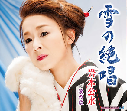 岩本「雪の絶唱」KICM-30833