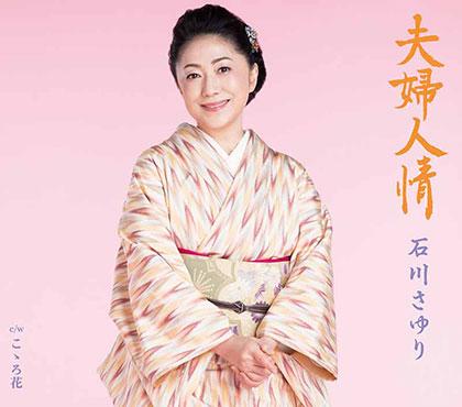 石川さゆり 夫婦人情/こゝろ花 teca13815