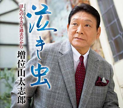 増位山太志郎 泣き虫/ほんの小さな過去だから teca13821