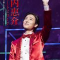山内惠介コンサート2017~まだ見ぬ歌の巓(いただき)を目指して!~ vibl872
