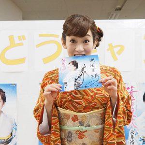永井裕子 海猫挽歌 直筆サイン色紙 2018年1月13日