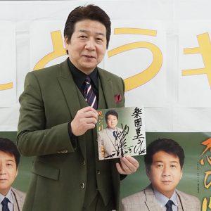 西方裕之 忍び川 直筆サイン色紙 2018年1月23日