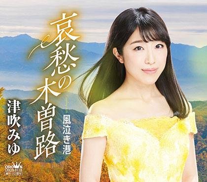 津吹みゆ 哀愁の木曽路/風泣き港 crcn8118