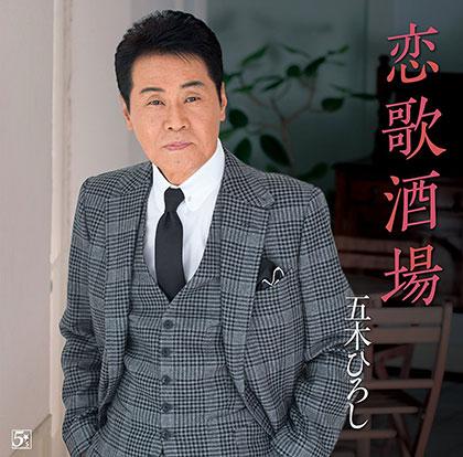 五木ひろし 恋歌酒場/ほとめきの風 fkcm39
