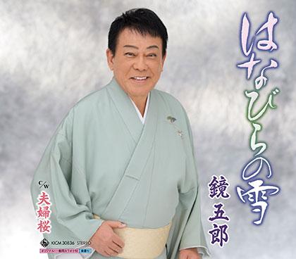 鏡五郎 はなびらの雪/夫婦桜 kicm30836