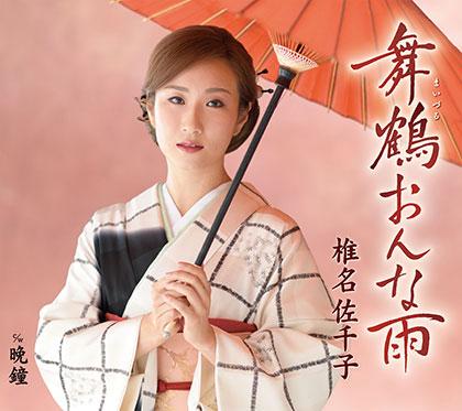 椎名佐千子 舞鶴おんな雨/晩鐘 kicm30839