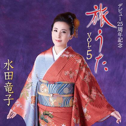 水田竜子 デビュー25周年記念 旅うた Vol.5 kicx1050