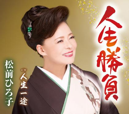 松前ひろ子 人生勝負/人生一途 tkca91006