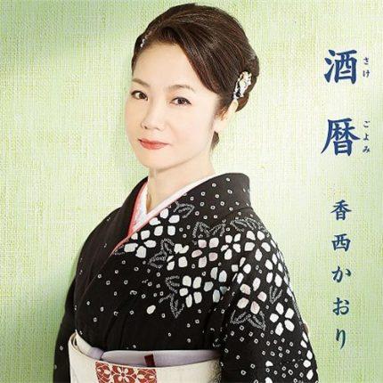 香西かおり 酒暦/雪列車 upcy5053