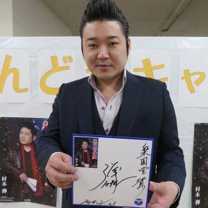 村木弾さん 親父の手紙 直筆サイン色紙 2018年2月23日
