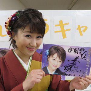 井上由美子さん 夜明けの波止場 直筆サイン色紙 2018年2月24日