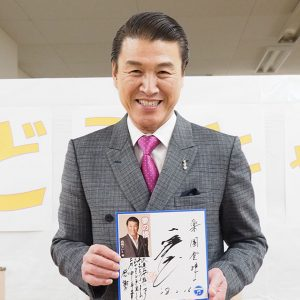 山崎ていじさん 夢の橋 直筆サイン色紙 2018年2月16日