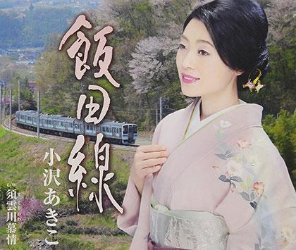 小沢あきこ 飯田線/須雲川慕情 coca17417