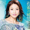 川野夏美 孔雀の純情/月影のルンバ crcn8126