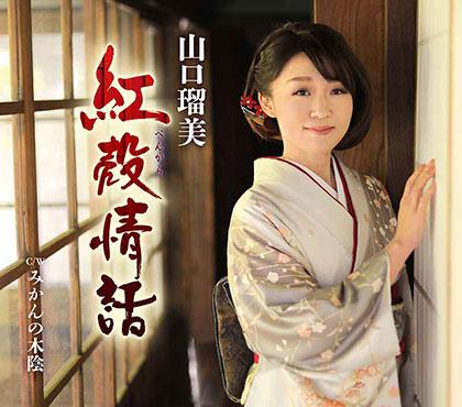 山口瑠美 紅殻情話/みかんの木陰 teca1328