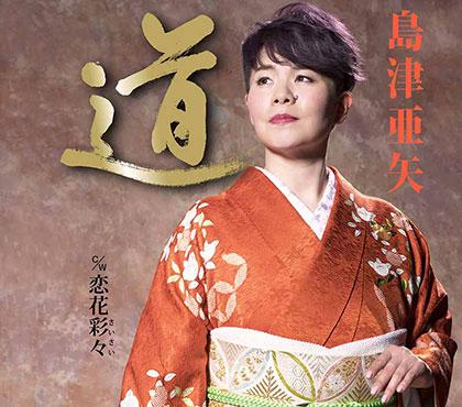 島津亜矢 道/恋花彩々 teca13830