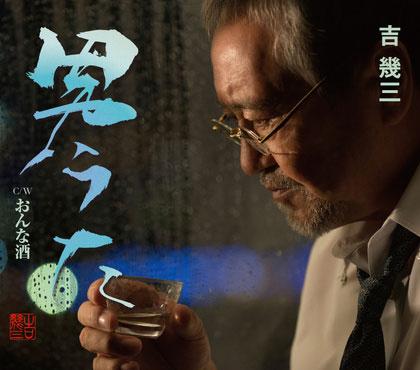 吉幾三 男うた/女の酒 tkca91035