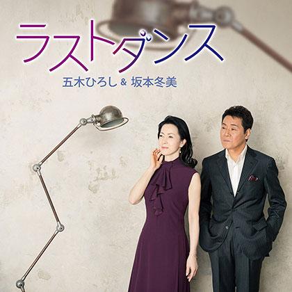 五木ひろし 坂本冬美 ラストダンス/雨の別れ道 upcy5057