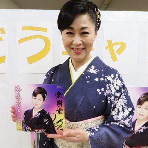島津悦子 海峡みなと 直筆サイン色紙 2018年3月24日