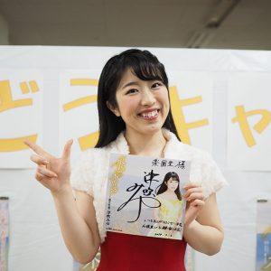 津吹みゆさん 哀愁の木曽路 直筆サイン色紙 2018年3月3日