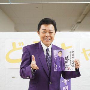 藤原浩さん 雪明かり 直筆サイン色紙 2018年3月10日