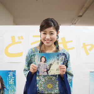 川野夏美 孔雀の純情 直筆サイン色紙 2018年3月18日