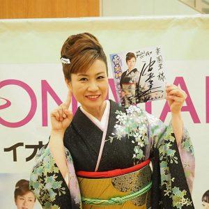 沖田真早美 雪炎岬 直筆サイン色紙 2018年3月21日