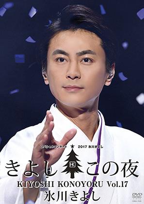 氷川きよしスペシャル・コンサート2017 きよしこの夜Vol.17 coba7030
