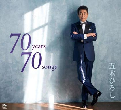 五木ひろし 70years 70songs fkcx5090