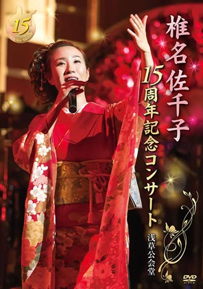 椎名佐千子15周年記念コンサート 浅草公会堂 kibm707