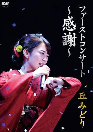 丘みどり ファーストコンサート~感謝~ kibm708