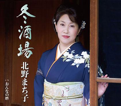 北野まち子 冬酒場/おんなの暦 kicm30850