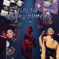 石川さゆり 45周年記念リサイタル in 東京 tebe45249