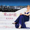 KANA 愛は流れ星/愛なんて、シャバダバだ。/あばよ!Good-bye teca13838