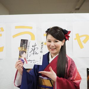 竹村こずえ 十六夜月の女恋歌 直筆サイン色紙 2018年3月31日