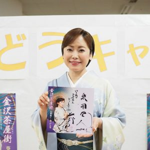 葵かを里金沢茶屋街 直筆サイン色紙 2018年4月6日