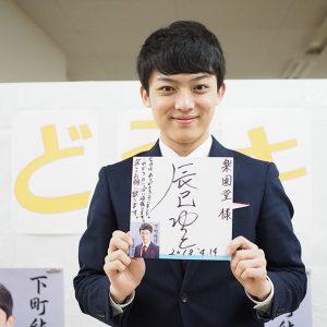 辰巳ゆうと 下町純情 直筆サイン色紙 2018年4月14日