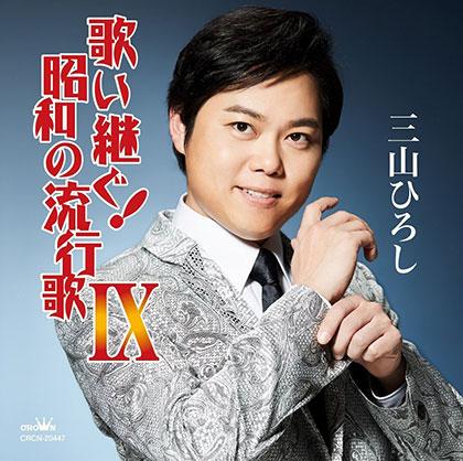 三山ひろし 歌い継ぐ! 昭和の流行歌IX crcn20447