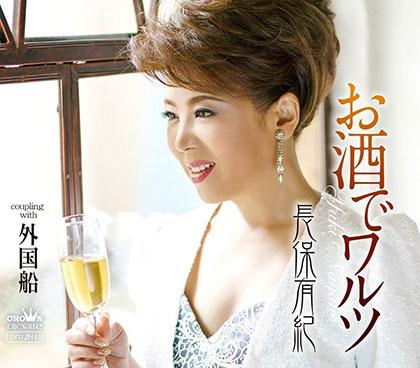 長保有紀 お酒でワルツ/外国船 crcn8142