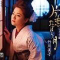 竹川美子 片恋おぼろ月/ちゃっきり節 crcn8146