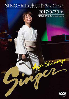 島津亜矢 SINGER in 東京オペラシティ tebe50254