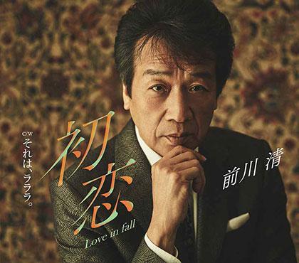 前川清 初恋 Love in fall/それは、ラララ。 teca13841